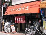 ファイト餃子店外観