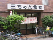 新丸子 三ちゃん食堂