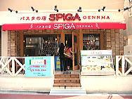 パスタの店 SPIGA GENNMA 外観
